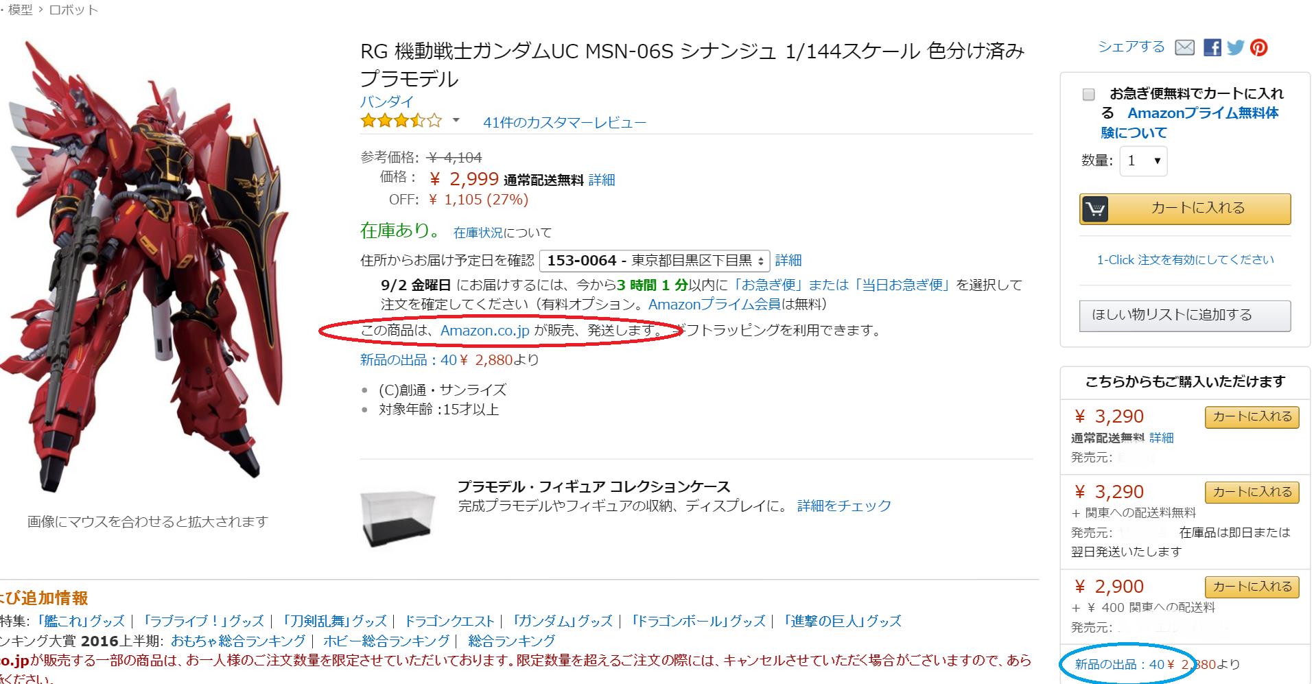 日本Amazon画像