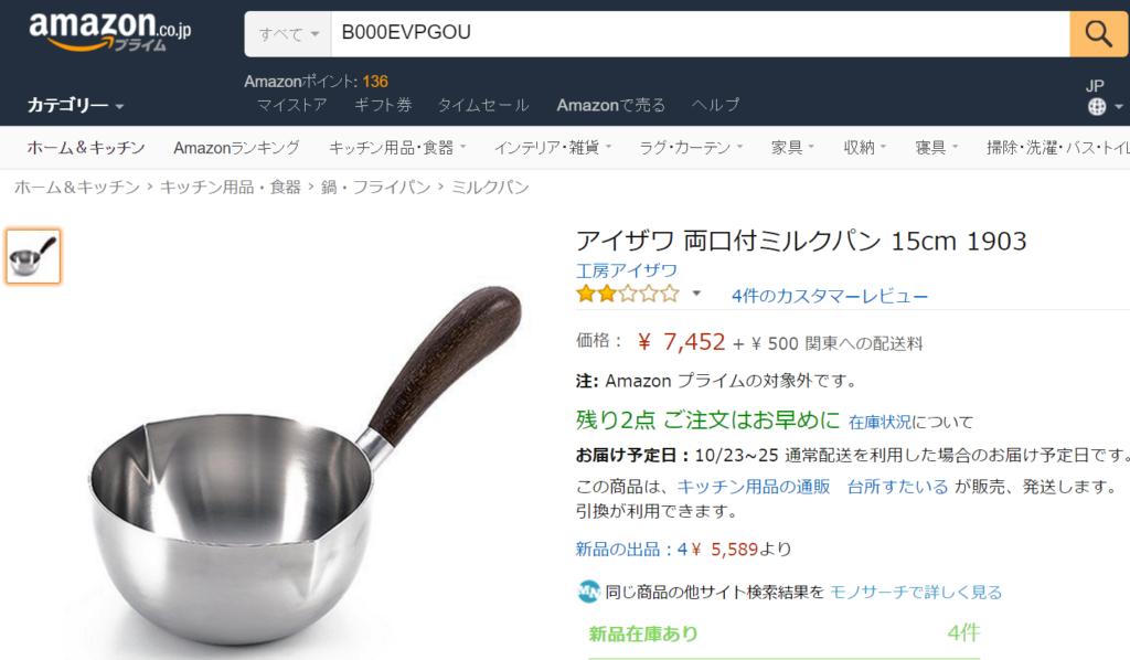 Amazon輸出 失敗