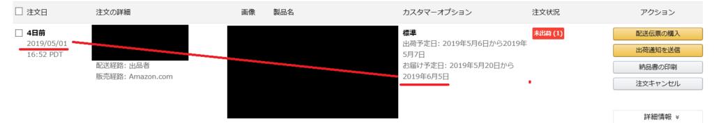 Amazon引当金お届け予定日