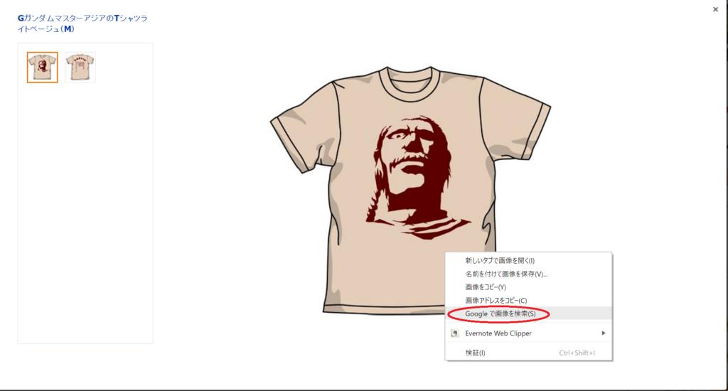 Amazon輸出らサーチ画像検索