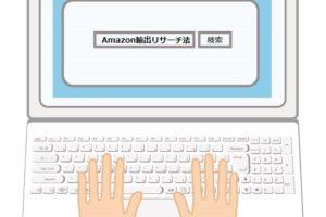 Amazon輸出リサーチ