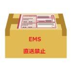 【Amazon輸出】EMSでFBAに直送できない理由とは?