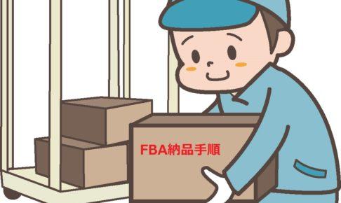 FBA納品手続き