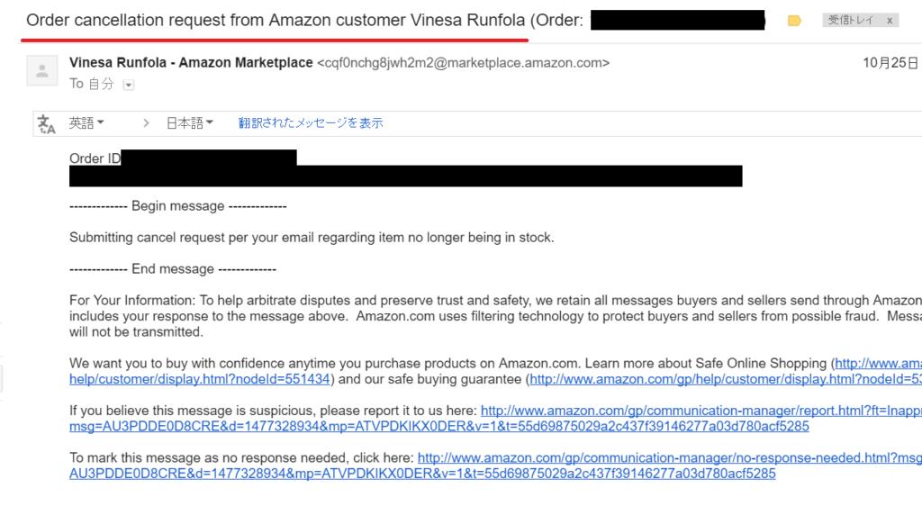 Amazon輸出 在庫切れ