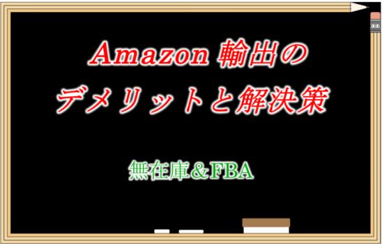 Amazon輸出デメリット