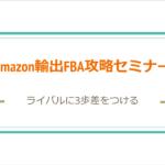 【Amazon輸出攻略セミナー】事前質問と回答