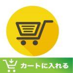 Amazon輸出初心者が知っておくべきこと~ショッピングカート(BuyBox)獲得資格の巻~